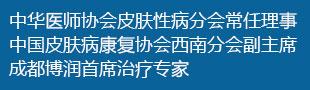 福州中科白癜风研究所专家罗继虎